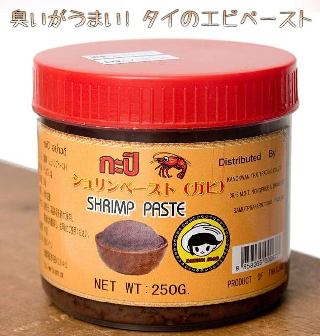 シュリンプペースト カップ Sサイズ ナンプラー [フィッシュ ソース] 【250g】 / タイ 調味料 発酵 えび あす楽
