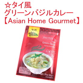タイ風 グリーンバジルカレー 【Asian Home Gourmet】 / タイ料理 タイカレー Gourmet(アジアンホームグルメ) インド レトルト アジアン食品 エスニック食材