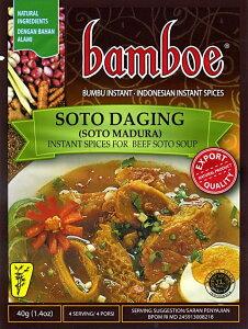 【牛すじ煮込み】 【bamboe】インドネシア料理 ジャワ風スープの素 SOTO MADURA / ハラル HALAL Halal はらる バリ 料理の素 bamboe(バンブー) ナシゴレン 食品 食材 エスニック アジアン 食器