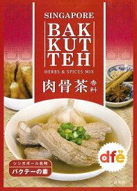マレーシア料理の素 バクテー(肉骨茶)の素【dfe】 / YEOs dfe(ドーバーフィールドファーイースト) シンガポール 食品 食材 アジアン食品 エスニック食材