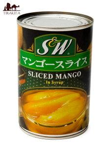 マンゴースライス 缶詰 【425g】 / マンゴー缶 S&W(エスアンドダブリュー) ピクルス ビン詰 アチャール アジアン食品 エスニック食材