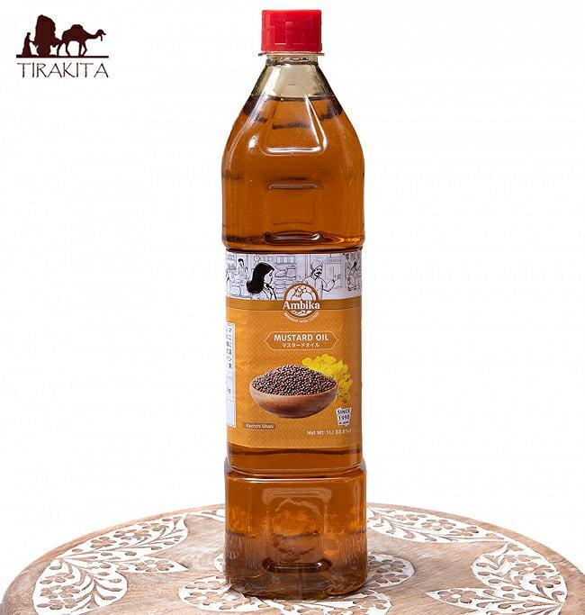 マスタード オイル Mustard Oil 1000ml / インド料理 マスタードオイル レビューでタイカレープレゼント あす楽
