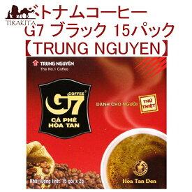 ベトナム インスタント コーヒー G7 ブラック 15パック 【TRUNG NGUYEN】 / BBQ 食品 エスニック アジアン アジアン食品 エスニック食材