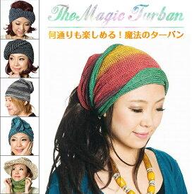 【送料無料】 何通りも楽しめる!魔法のターバン / コットン ヘアバンド 帽子 ニット帽 アジア アジアン ネパール エスニック衣料 アジアンファッション エスニックファッション