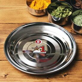 カレー皿 No.8 約18cm 重ね収納ができるタイプ / ラウンドターリー 丸皿 ターリープレート インド チャイ チャイカップ アジアン食品 エスニック食材