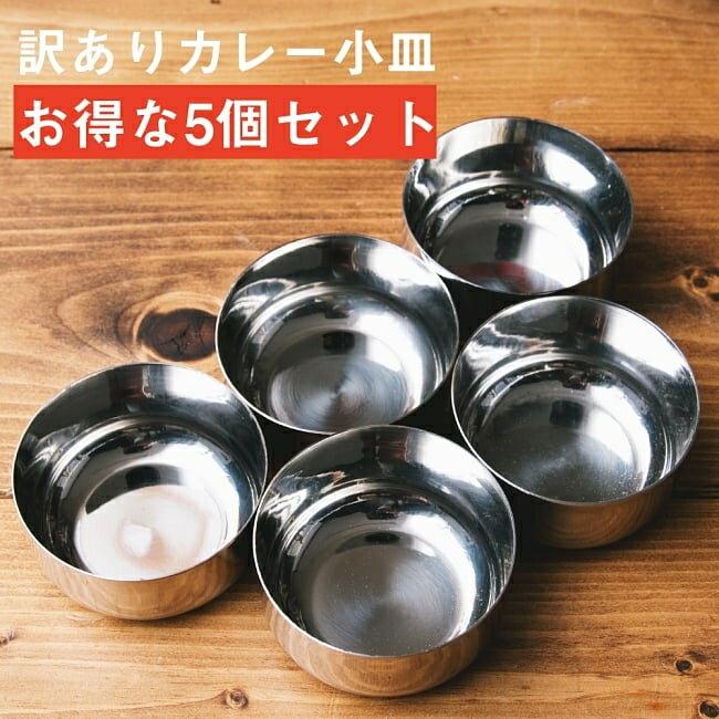 【訳あり・インド品質】お得なカレー小皿5個セット(約7.2cm×約4cm 約140ml) / カトリ カレー皿セット あす楽