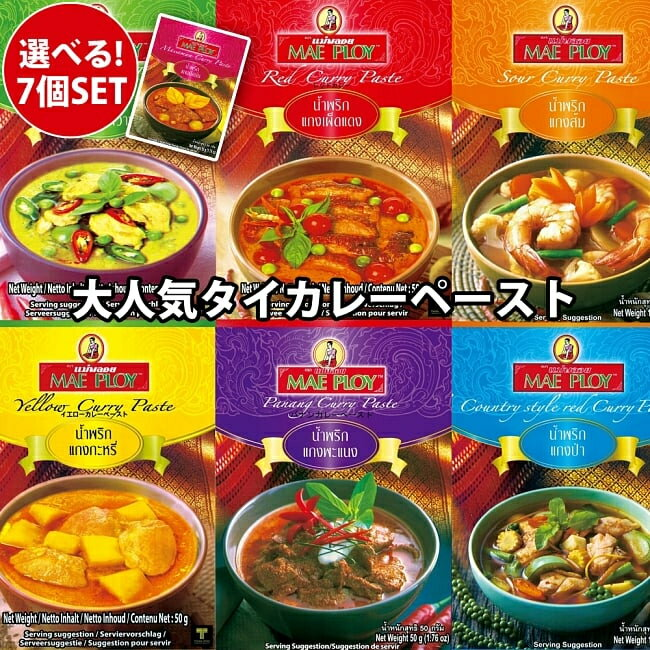 選べる7種類セット MAE PLOYの大人気カレーペースト / 自由に選べるセット タイ料理 タイカレー 1000円ポッキリ 送料無料