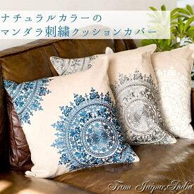 ナチュラルカラーのマンダラ刺繍クッションカバー / コットン 曼荼羅 アジアン 布 インド ファブリック エスニック