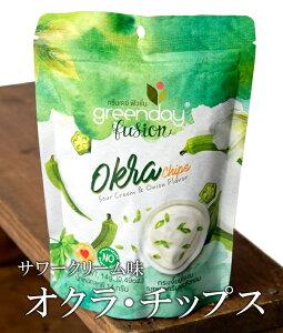 フリーズ ドライ オクラ サワークリーム味 【Greenday】 / フリーズドライ タイ 菓子 スナック エスニック アジアン インド 食品 食材 食器