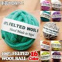 フェルトウールボール / 刺繍糸 手芸 ヘンプ糸 インド アジア 布 ファブリック エスニック