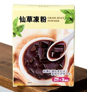仙草凍粉 GRASS JELLY POWDER 仙草ゼリーの素 / デザート 台湾スイーツ フジフード タイ 菓子 スナック アジアン食品 エスニック食材