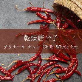 チリホール ホット Chilli Whole hot 250g【RAJ】 / 唐辛子 チリペッパー チリホールホット インド スパイス カレー アジアン食品 エスニック食材