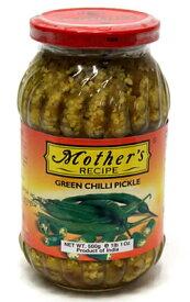 インドのピクルス (アチャール) グリーン チリ 【Mother】 / インド料理 スパイス カレー アジアン食品 エスニック食材