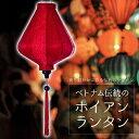 ベトナム伝統のホイアン ランタン(提灯) ダイヤ型(小) / ランターン イベント ランプシェード お祭り ちょうちん イ…