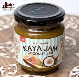 カヤ ジャム / ココナッツジャム Kaya Jam COCONUT JAM 【Kayamila】 カヤジャム シンガポール BBQ 食品 エスニック アジアン アジアン食品 エスニック食材