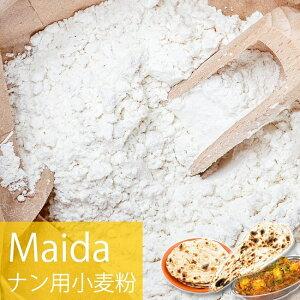 マイダ ナン用の小麦粉【500g】国産 / メイダ 強力粉 スパイス カレー アジアン食品 エスニック食材
