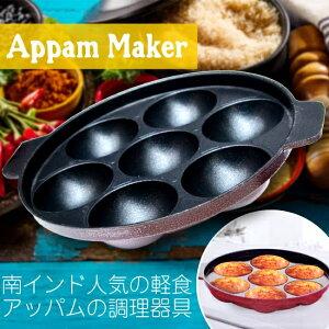 アッパムメーカー 南インド料理APPAM用フライパン / タワ ケララ 朝食 調理器具 食器 アジアン食品 エスニック食材