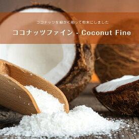 【ココナッツ ココナッツパウダー】 ココナッツファイン Coconut Fine【500g袋入り】 / UTTAM インド スパイス カレー エスニック アジアン 食品 食材 食器