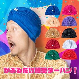 被るだけ簡単カラフルストレッチターバン ラインストーン付き 仮装に便利!インドやアラブなコスプレへ / インド人 アラビア アラジン 帽子 ハロウィン メンズ 男性物 民族衣装 エスニック衣料 アジアンファッション エスニックファッション