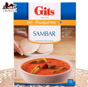南インドのカレー サンバルの素 SAMBHAR Mix 【Gits】 / インド料理 インド軽食 料理の素 レトルト アジアン食品 エスニック食材