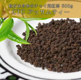 粒が大きめのチャイ用紅茶 CTC アッサムティー(袋入り) 【500g】 【RAJ】 / インドのお茶 茶葉 インスタント チャイスパイス アジアン食品 エスニック食材