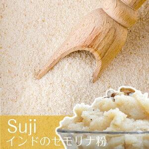 インドのセモリナ粉 スジ Suji 500g / 小麦粉 ハルワ ウプマ スージ Sooji RAJ スパイス カレー アジアン食品 エスニック食材