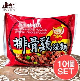 【10個セット】味味A 台湾ラーメン 排骨鶏(チキン)味 82g / 食材 中国 食品 アジアン食品 エスニック食材