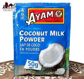 ココナッツミルク パウダー 50g Coconut Milk Powder【AYAM】 / 料理の素 マレーシア アヤム(AYAM) ココナッツオイル アジアン食品 エスニック食材