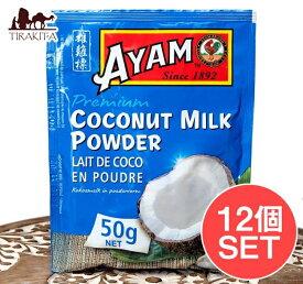 【12個セット】ココナッツミルク パウダー 50g Coconut Milk Powder【AYAM】 / 料理の素 マレーシア ココナッツオイル アジアン食品 エスニック食材