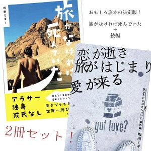 旅がなければ死んでいた 本編+番外編 2冊セット / 旅行 アヤワスカ 紀行 雑誌 旅行人 インド ガイドブック 印刷物 ステッカー ポストカード ポスター