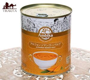 アルフォンソ マンゴー パルプ 850g (缶に多少の凹みあり) / マンゴー缶 Mango Alphonso RAJ インド インスタント お菓子 スナック アジアン食品 エスニック食材