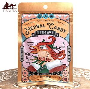 雪天果 枇杷軟喉糖 台湾のハーバルキャンディ びわ風味 / のど飴 おみやげ かわいい アジア レトロ 統一製菓 中国 食品 食材 アジアン食品 エスニック食材
