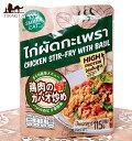 タイ ガパオ 鶏肉のガパオ炒め 115g 〔OCTA〕 / ホーリーバジル タイカレー タイ料理 レトルトカレー インド アジアン…