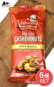 【6個セット】スパイシー マサラ カシューナッツ Spicy Masala Cashewnut 100g 【Jabsons】 / インド お菓子 スパイス インスタント スナック アジアン食品 エスニック食材