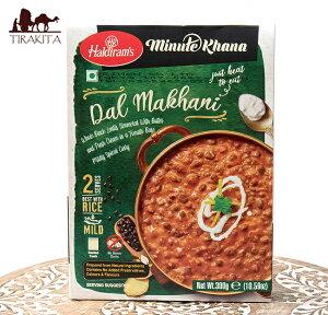 【Haldiram's Dal Makhani 300g】ウラド豆のカレー ダルマカニ / レトルトカレー インドカレー ひよこ豆カレー チャナ Chana ハルディラム(Hardiram's) タイ アジアン食品 エスニック食材