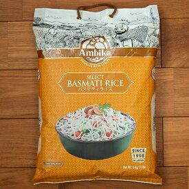 バスマティライス 5kg Select Basmati Rice 【Ambika】 / インドのお米 インド料理 パキスタン Ambika(アンビカ) 粉 豆 ライスペーパー アジアン食品 エスニック食材