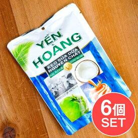【6個セット】ココナッツミルクキャンディ YEN HOANG / ベトナム ベトナム食品 ベトナム食材 アジアン食品 エスニック食材