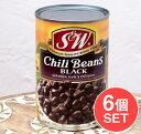 【6個セット】ブラックチリビーンズ 425g 缶詰 Black Chili Beans 【S&W】 / アメリカ ブラックビーンズ 黒いん…