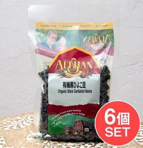 【6個セット】【オーガニック】有機黒ひよこ豆 Organic Black Garbanzo Beans 【200g】 / ガルバンゾー チャナ スパイス アジアン食品 エスニック食材
