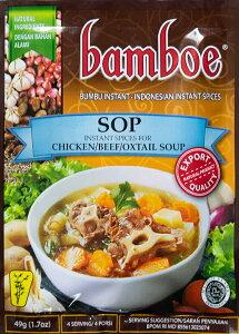 【bamboe】インドネシア料理 テールスープの素 Sop / バリ 料理の素 ハラル bamboe( バンブー) ナシゴレン 食品 食材 アジアン食品 エスニック食材