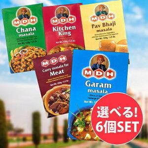 【自由に選べる6個セット】MDHの50gスパイスMixよりどり 【MDH】 / 自由に選べるセット インド料理 カレー ミックス アジアン食品 エスニック食材