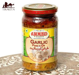 ガーリックピクルス にんにくのアチャール 【AHMED】 / パキスタン料理 カレー スパイス ミックス ハラル アジアン食品 エスニック食材