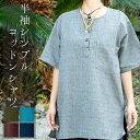 半袖シンプルコットンシャツ / メンズ Lサイズ 春 夏 男性用 女性用 エスニック衣料 アジアンファッション エスニック…
