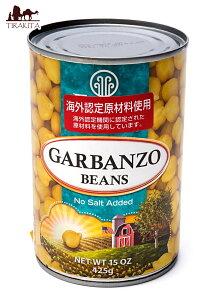 【オーガニック】ひよこ豆 缶詰 Garbanzo Beans 【425g】 アリサン / ALISHAN アメリカ チャナ ダル Eden(エデン) スパイス アジアン食品 エスニック食材