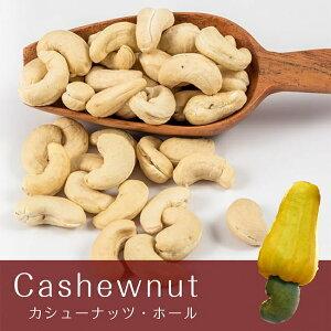 カシューナッツ ホール【500gパック】 / Cashewnuts Ambika スパイス カレー アジアン食品 エスニック食材