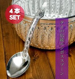 エンボスが美しい伝統サーバースプーン 27cm 4個セット / レードル タイ 食器 アジア 箸 箸置き フォーク アジアン食品 エスニック食材