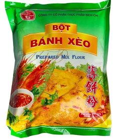 バインセオの粉 ベトナムお好み焼き / ニョククマム ベトナム料理 ヌクマム 米粉 ターメリック 豆 ライスペーパー アジアン食品 エスニック食材