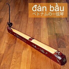 【送料無料】 ベトナムの一弦琴 ダン バウ 良品質(大) / 民族楽器 箏 dan bau 弦楽器 インド楽器 エスニック楽器 ヒーリング楽器