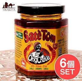 【6個セット】エビ入り サテソース 185g SATE TOM(サテ トム) オンチャバ OngChava / ベトナム料理 ラー油 ベトナム食品 ベトナム食材 アジアン食品 エスニック食材