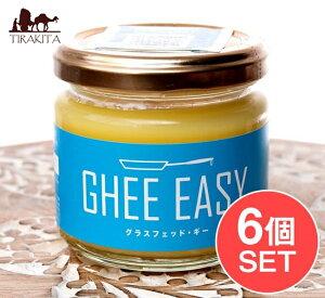 【送料無料】 【6個セット】GHEE EASY ギー イージー 100g / Ghee バター オーガニック ギーオイル 油 アジアン食品 エスニック食材